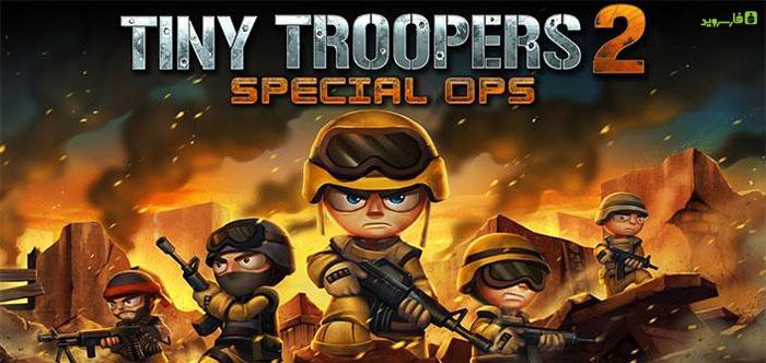 دانلود Tiny Troopers 2: Special Ops - بازی سربازان کوچک 2 اندروید + مود + دیتا
