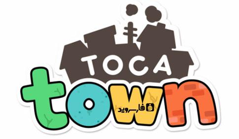 دانلود Toca Town - بازی کودکانه شهر توکا اندروید + تریلر