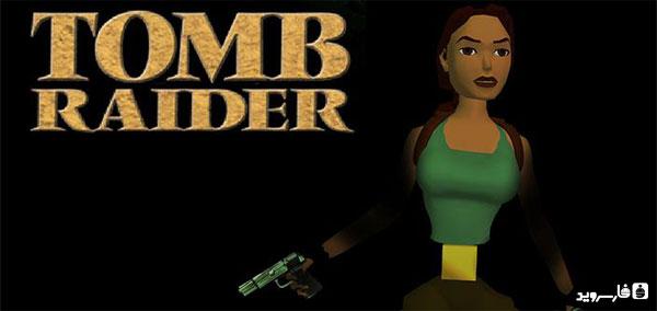 دانلود Tomb Raider - بازی ویدئویی توم ریدر اندروید + دیتا