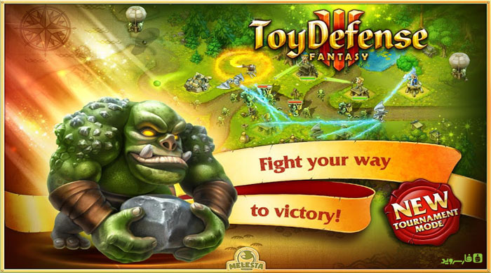 دانلود Toy Defense 3: Fantasy - بازی دفاع اسباب بازی 3 اندروید + دیتا