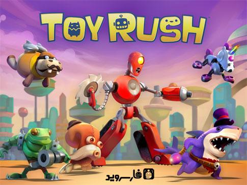 دانلود Toy Rush - بازی آنلاین هجوم اسباب بازی اندروید