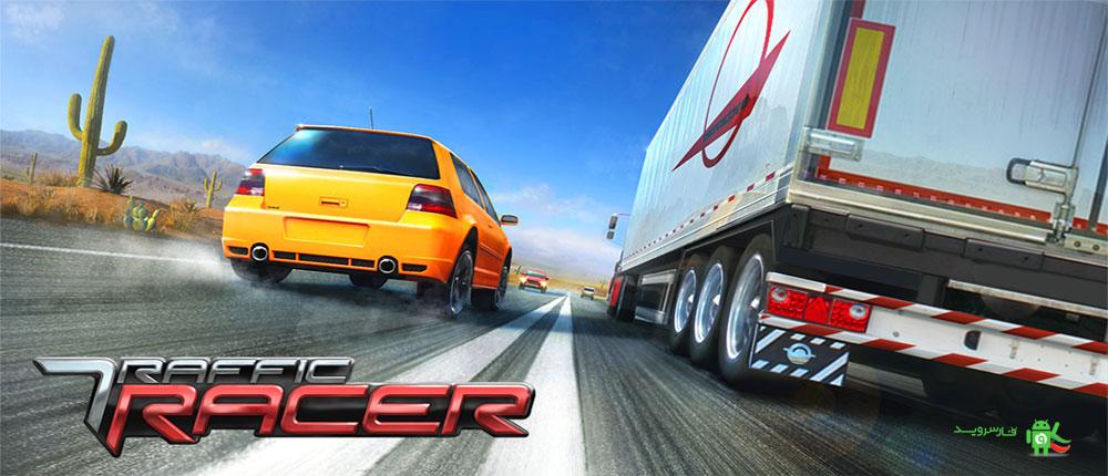 Traffic Racer دانلود Traffic Racer 2.3 – بازی ماشین سواری در ترافیک آندروید + مود