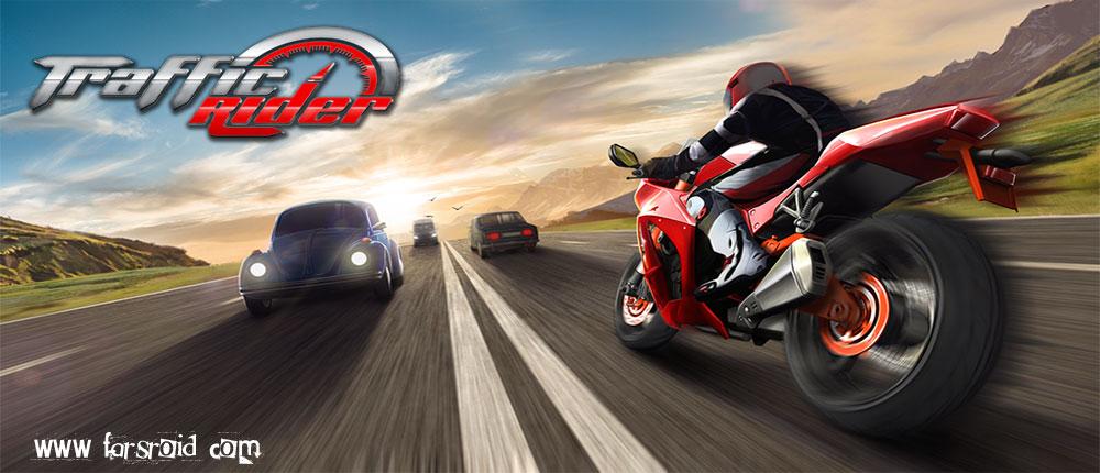 دانلود Traffic Rider بهترین بازی مورتورسواری اندروید + مود