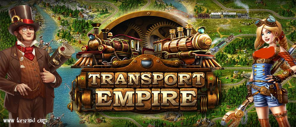 دانلود Transport Empire - بازی امپراتوری حمل و نقل اندروید + دیتا + تریلر