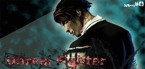 دانلود Unreal Fighter - بازی مبارز غیر واقعی اندروید!