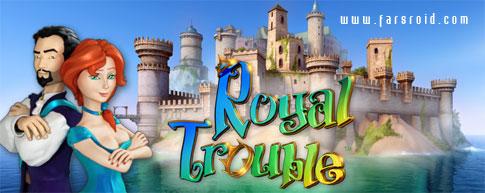 دانلود Royal Trouble - بازی ماجراجویی سختی سلطنت اندروید!