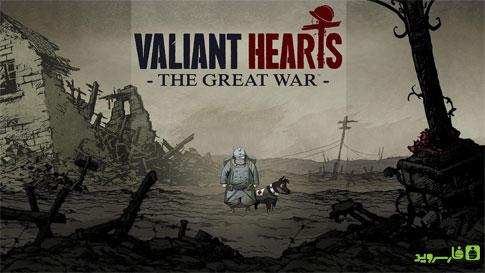 دانلود Valiant Hearts: The Great War - بازی شجاع دل: جنگ بزرگ اندروید + دیتا