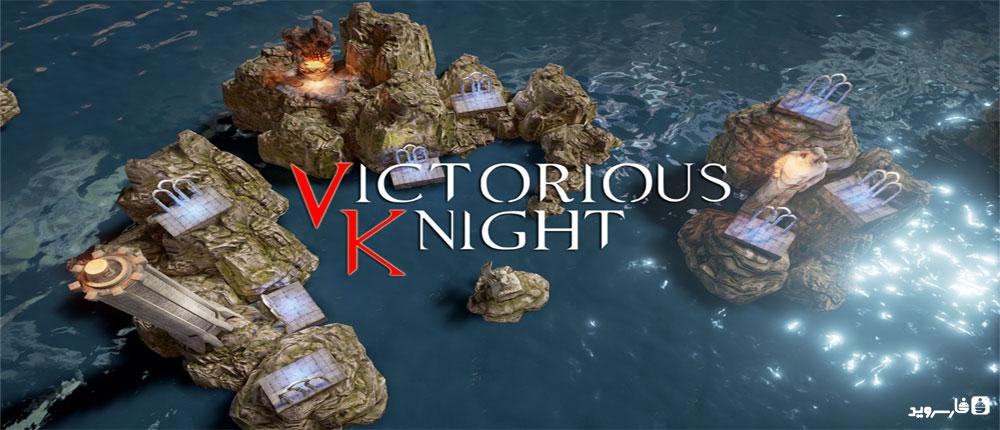"""دانلود Victorious Knight - بازی اکشن فوق العاده """"پیروزی شوالیه"""" اندروید + دیتا"""