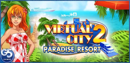 دانلود Virtual City: Paradise Resort - بازی پناهگاه بهشتی اندروید + دیتا