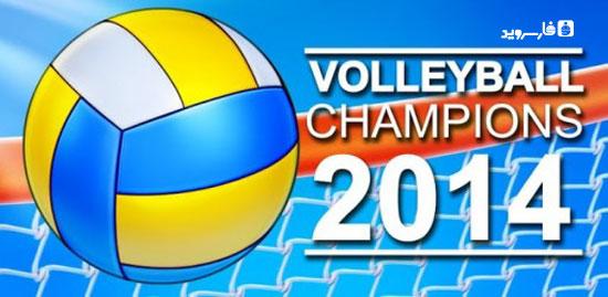 دانلود Volleyball Champions 3D 2014 - بازی والیبال اندروید + مود