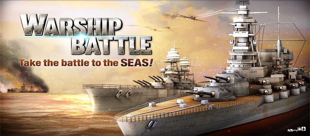 دانلود WARSHIP BATTLE:3D World War II - بازی نبرد کشتی های جنگ جهانی دوم اندروید + مود