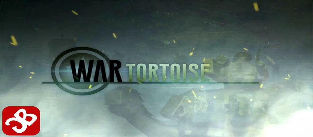 """دانلود War Tortoise - بازی اکشن """"جنگ لاک پشت"""" اندروید + مود + دیتا"""