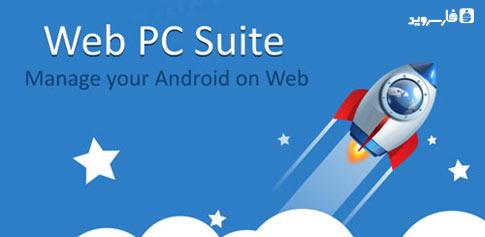 دانلود Web PC Suite - File Transfer - انتقال بی سیم فایل اندروید!