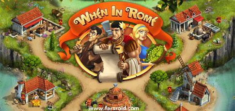دانلود When In Rome - بازی استراتژیک گرافیک اچ دی زمان روم باستان اندروید + دیتا + تریلر