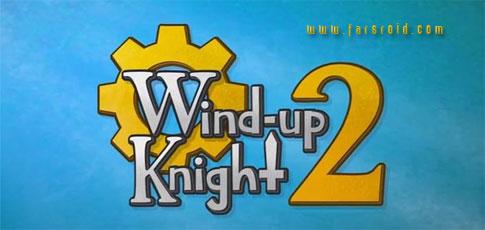 دانلود Wind-up Knight 2 - بازی اکشن شوالیه آهنی اندروید + دیتا