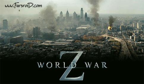 دانلود World War Z - بازی جنگ جهانی Z اندروید + دیتا + تریلر !