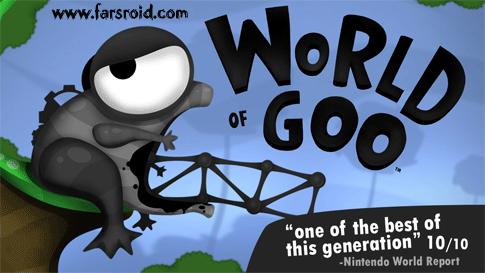 دانلود World of Goo - بازی پرطرفدار جهانی از ماده چسبنده اندروید !