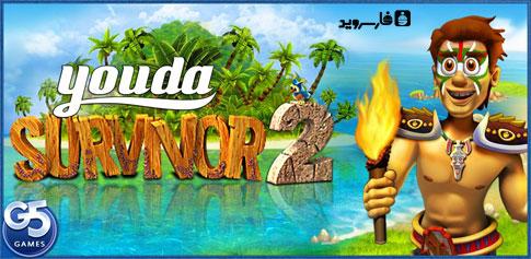 دانلود Youda Survivor 2 - بازی بازمانده یودا 2 اندروید + دیتا