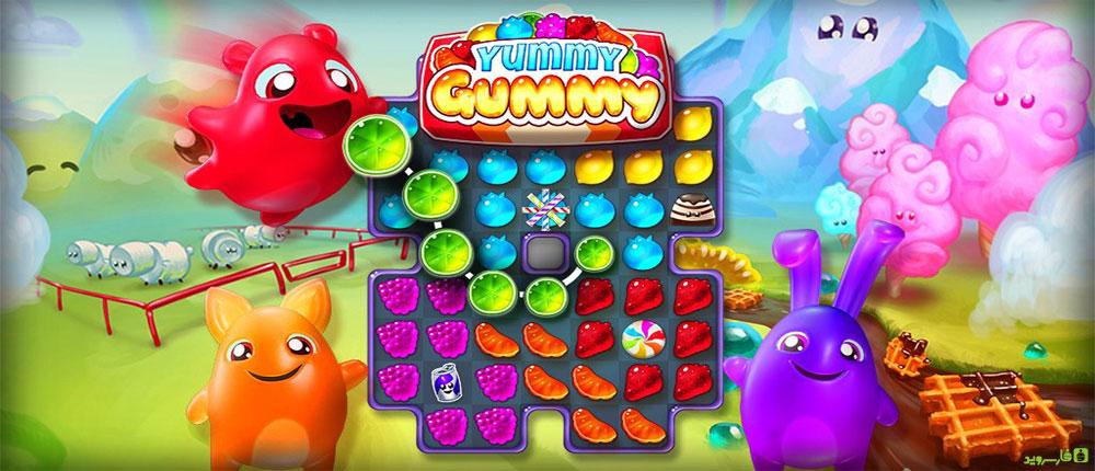 """دانلود Yummy Gummy - بازی پازل """"پاستیل خوشمزه"""" اندروید + مود"""