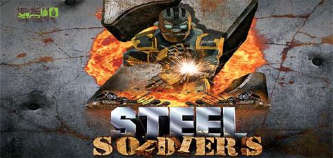 دانلود Z Steel Soldiers - بازی سربازان فولادی اندروید + دیتا