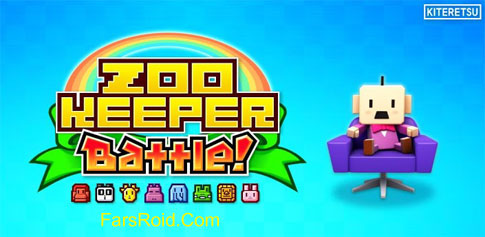 ZOOKEEPER BATTLE Android