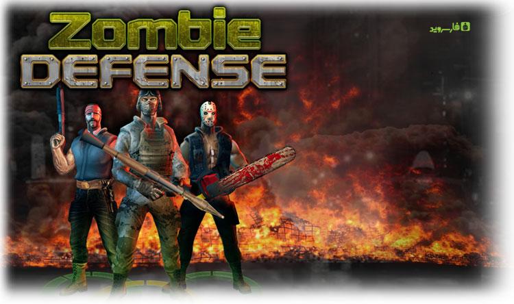 دانلود Zombie Defense - بازی دفاع زامبی اندروید + مود