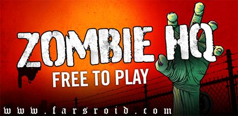 دانلود Zombie HQ - بازی مبارزه با زامبی اندروید + فایل دیتا