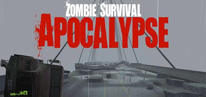 دانلود Zombie Survival - Apocalypse - بازی زامبی آخرین بازمانده اندروید + دیتا