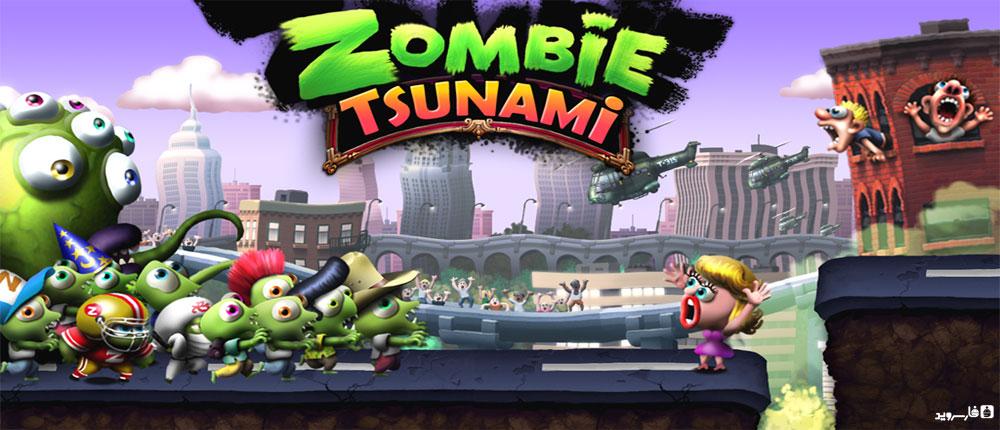 دانلود Zombie Tsunami - بازی محبوب سونامی زامبی اندروید + مود