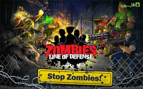 دانلود Zombies: Line of Defense Free - بازی دفاع زامبی اندروید