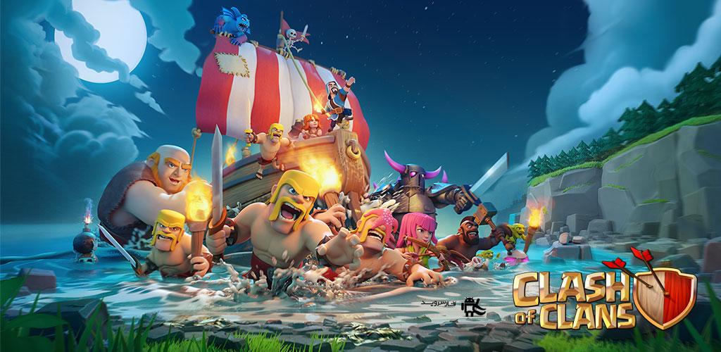 آپدیت دانلود Clash of Clans 9.434.3 – آپدیت بازی آنلاین جنگ قبیله ها اندروید !