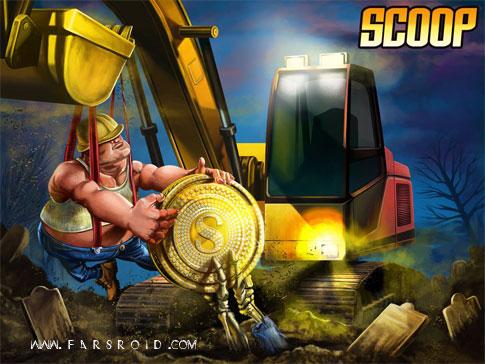 دانلود coop - Excavator - بازی سرگرم کننده بیل مکانیکی اندروید