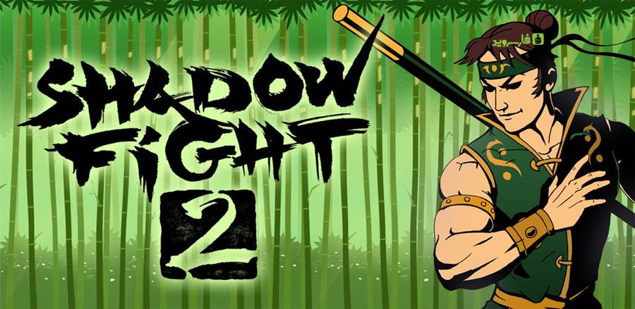 hadow Fight Two - 20 بازی برتر سال 2016 بخش اول