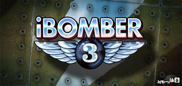 دانلود iBomber 3 - بازی فوق العاده بمب انداز 3 اندروید!