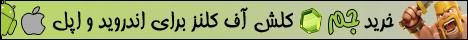 خرید جم ارزان کلش