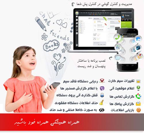 موبايل ياب اولين سامانه کنترل نامحسوس و رديابي تبلت و گوشي تلفن همراه سرقت شده در ايران