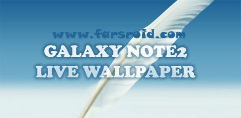 دانلود Galaxy Note 2 Live Wallpaper - لایو والپیپر گلکسی نوت 2