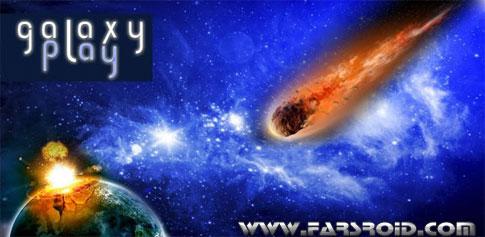 دانلود Galaxy Play Livewallpaper - لایو والپیپر شگفت انگیز اندروید