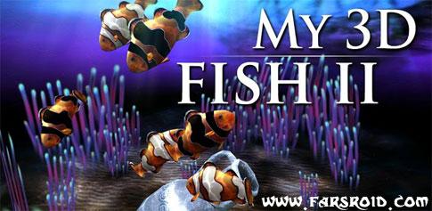 دانلود My 3D Fish II - آکواریوم سه بعدی اندروید